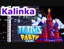 【Tetris】Kalinka(カリンカ)  耳コピ