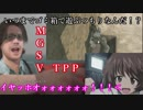 【MGSV:TPP】僕をゴミ箱で遊ぶのやめてくれないか?!