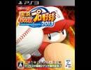 【作業用BGM】実況パワフルプロ野球2013(簡易版)