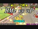 【マリカ8DX】リーグ戦(4部) BMz vs uP(SYM視点)【28試合目】
