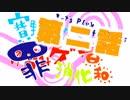 ニューウェーブ系オムニバスゲーム実況バラエティ 賽野めじの積みゲー消化日和!第2話「LET'S SING A SONG !!」