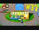 【マリオ&ルイージRPG1 DX】ブラザーアクションRPGを実況プレイ!!【Part37】