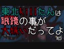 【PS4:Dead by Daylight】東北killたんは眼鏡[ドワイト]の事だけが大嫌いだってよ #5 thumbnail