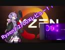 ゆかりさんの自作PC日記 その2:Ryzen+