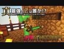 【日刊Minecraft】真・最強の匠は誰か!?絶望的センス4人衆がMinecraftをカオス実況第五十話!