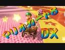 【実況】始めていくぜ!マリオカート8DX part181