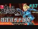 【ほぼ日刊】Switch版発売までスマブラWiiU対戦実況 #37【ゼロスーツサムス】