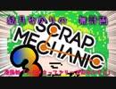 結月ゆかりのスクラップメカニック無計画建築 最終海 【VOICEROID実況】 thumbnail