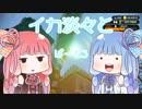 【VOICEROID実況】イカ淡々と ぱーと3【Splatoon2】