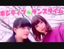 【糖磨&ゆめ】ポジティブ☆ダンスタイム【踊ってみた】 thumbnail
