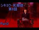 深追いしてはならぬその「夢」【死期欲-シキヨク-第8話】part3