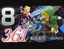 初日から始める!日刊マリオカート8DX実況プレイ361日目