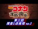 【グラブル】名探偵コナン コラボ - 第三話 捜査と迷推理ep2