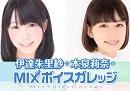 【会員向け高画質】『伊達朱里紗・本泉莉奈のMIXボイスガレッジ』特別生放送