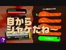 【スプラトゥーン2】サーモンランプレイ動画 ~カニ獲りに来たカシそめディズのん~ 後編