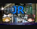 第45位:【アンコール】 JRを使わない旅 / part 80