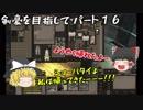 【kenshi】剣豪を目指して・パート16 ショーバタイよ私は帰ってきた!!