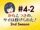 かなつき2nd #4【その2】かなとつきの、サイは投げられた!2nd Season