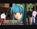 【7 Days To Die】撲殺天使ゆかりの生存戦略a16.4STV Re:4【結月ゆかり2+α】