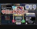 【実況】今日のデボラ占い【DQR】 Part19