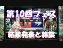 【雑談】今後の実況+第10回フェス結果発表【スプラトゥーン2】