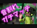 【博多弁実況】音割れ初ガチマッチ