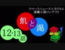 飢と渇【12・13話】 thumbnail