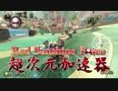 【マリカ8DX 実況】途中で闇落ちする主人公中二病戦士