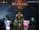 【AoW3】茜と葵のゼロから始めるテオクラット 第一話【VOICEROID実況】44100Hz版