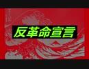 反革命宣言