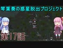 琴葉葵の惑星脱出プロジェクト 第17話【RimWorld実況】