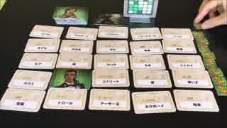 フクハナのボードゲーム紹介 No.250『コードネーム デュエット』