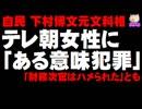 【財務次官セクハラ】下村元文科相、被害女性を「ある意味で犯罪」「財務次官はハメられた」音源公開される