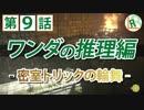 【PS4 ワンダと巨像 高画質】毒舌ゆっくり実況 「ワンダの推理編」 第9話
