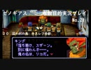ゼノギアス 布教目的実況プレイ No.21