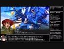 【ゆっくり実況】魔装機神LOE【第36話】
