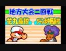 【実況】パワポケ7 パート5