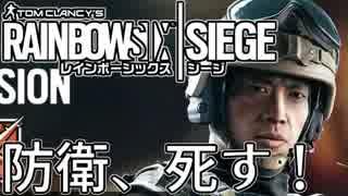 【実況】いまさらレインボーシックスシー