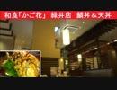 和食「かご花」 緑井店 鯛丼&天丼