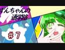 【PUBG】ずんちゃんの通学路7【東北ずん子実況プレイ】