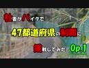 第52位:【ゆっくり車載】社畜がバイクで47都道府県の制覇に挑戦してみた Op.1【社畜バイク47】 thumbnail