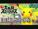 【ほぼ日刊】Switch版発売までスマブラWiiU対戦実況 #38【ピカチュウ】