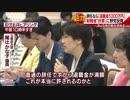 財務省・福田淳一事務次官辞任なら「退職金5300万円」に野党が反発