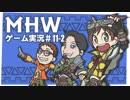 【実況】モンスターハンターワールド Part11-2【MHW】