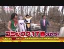 【ドラゴンボール芸人】まろに☆え~るTV 其之九(終)【栃木】