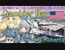 【葵が総まとめ】18冬五周年新艦娘 Gambier Bay Samuel B.Roberts 【艦これ史実】