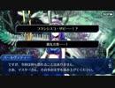 Fate/Grand Orderスペシャル二次創作イベント サクラのユメ 第四階層 2/2