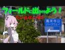 第53位:【フィールドに出かけよう!】フィールダーで行く 国道257号線 part4【ゆかマキ車載】 thumbnail