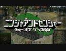 【WoT】ニンジャアンドセンシャー ウォーオブゲッコウガ part9