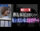 《完全版》欅坂46「紅白昏倒メンバー」地元でお泊まりデート撮